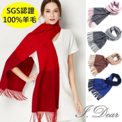 I.Dear-100%羊毛撞色拼接垂墜長流蘇保暖加長圍巾(6色)