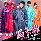 【飛銳 FairRain】馬卡龍時尚前開式雨衣
