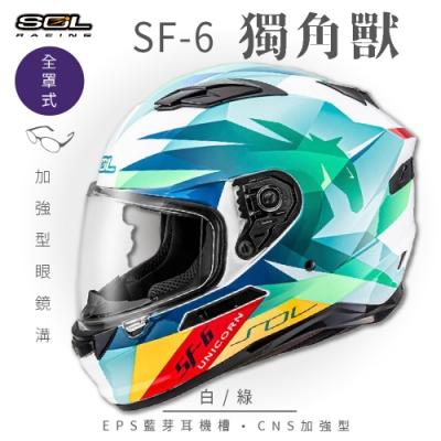 【SOL】SF-6 獨角獸 白/綠 全罩(安全帽│機車│內襯│鏡片│全罩式│藍芽耳機槽│內墨鏡片│GOGORO)