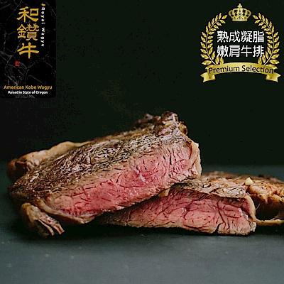 【漢克嚴選】美國和牛PRIME頂級嫩肩沙朗牛排4片(120g±10%/片)
