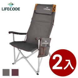 LIFECODE《瑪雅菱格》加高大川椅(文件袋+頭枕+提袋裝)-2色可選(2入)