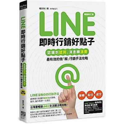 Line即時行銷好點子:認識到認同、消息轉消費,最有效的依「賴」行銷手法攻略(暢銷修訂版)