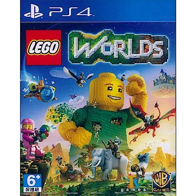 樂高世界 LEGO WORLDS - PS4 中英文亞版