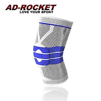 AD-ROCKET 彈性支架膝蓋減壓墊 兩色任選 單入