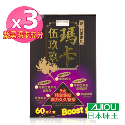 日本味王 瑪卡伍玖玖膠囊(60粒/盒)X3