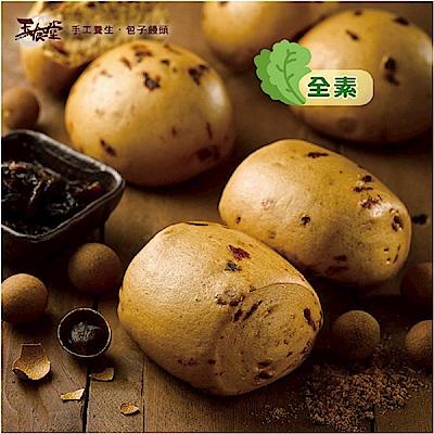 玉食堂 黑糖桂圓饅頭(5入)