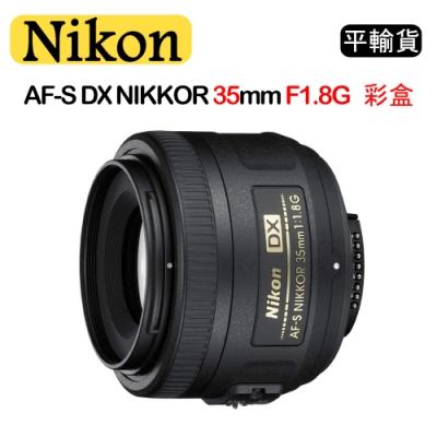 NIKON AF-S DX NIKKOR 35mm F1.8G (平行輸入)彩盒 送UV保護鏡+吹球清潔組