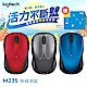 羅技 無線滑鼠M235-三色選 product thumbnail 1