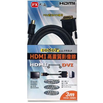 PX大通 HDMI to DVI 3M 高畫質影音線 HDMI-3MMD