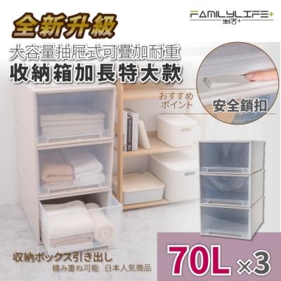 【FL生活+】(超值三入組)大容量抽屜可疊耐重收納箱-加長特大款-70公升(YG-041)