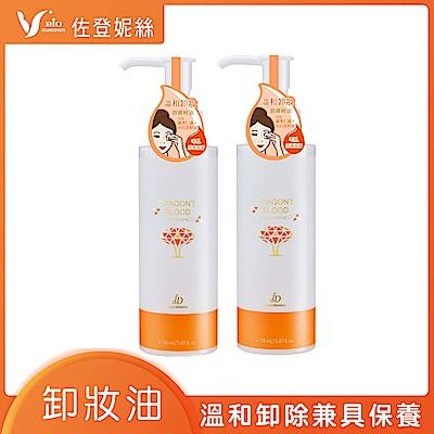 佐登妮絲 龍血求麗卸妝油150mlX2 精油添加 卸除厚重彩妝