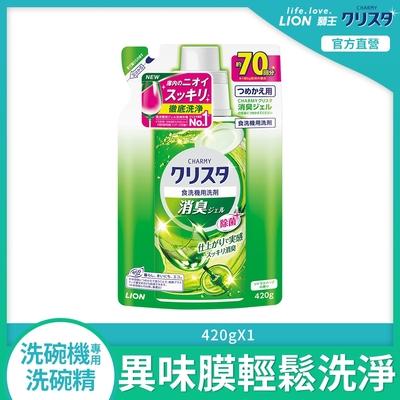 日本獅王LION 洗碗機專用洗潔精補充包消臭420g