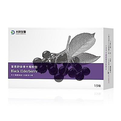 【大研生醫】冒易舒接骨木莓粉包(15包)