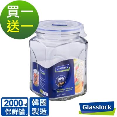 (買一送一)Glasslock 玻璃保鮮罐2000ml