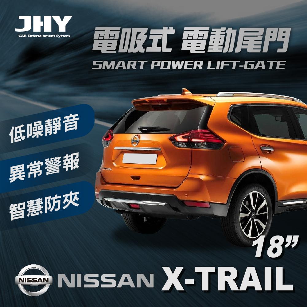 電動尾門JHY電吸 日產X-TRAIL 18