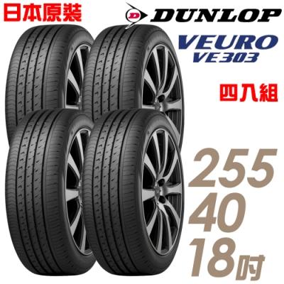 【DUNLOP 登祿普】VE303 舒適寧靜輪胎_四入組_255/40/18(VE303)