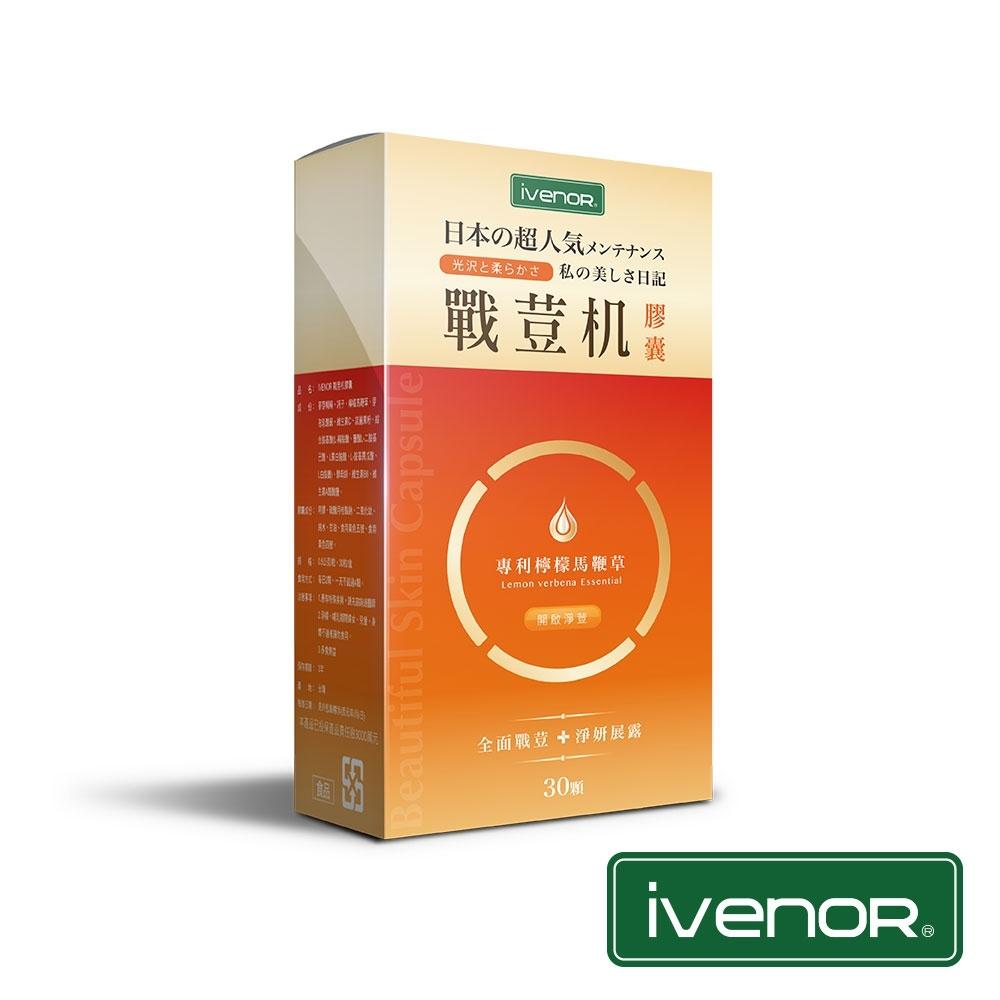 iVENOR 戰荳机膠囊x1盒