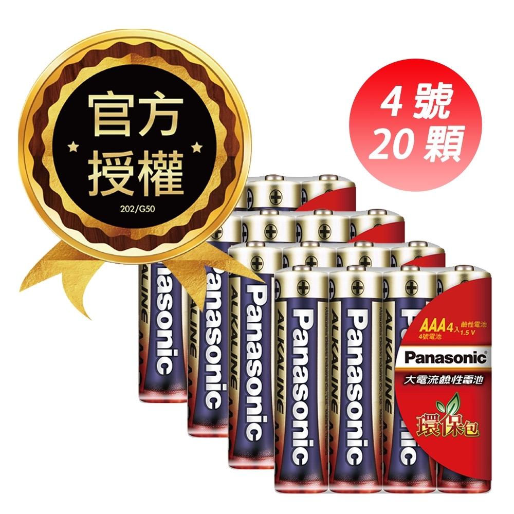 國際牌 Panasonic 新一代大電流鹼性電池(4號20入)