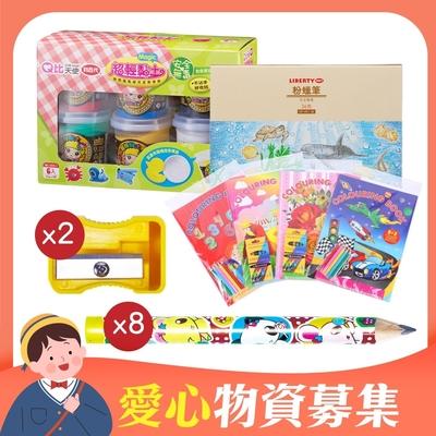 愛心助學學齡前文具22件組【受贈對象:台灣世界展望會】(您不會收到商品)(公益)