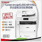 【福利品】Canon MF419dw Wi-Fi 黑白雷射多功能事務機複合機