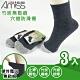Amiss 竹炭無勒痕穴道防滑襪3入組(1601-8) product thumbnail 1
