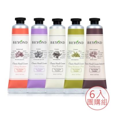 BEYOND 經典潤澤護手霜6入團購組