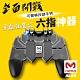 MEMO 吃雞神器六指手機遊戲手柄(AK-66) product thumbnail 1