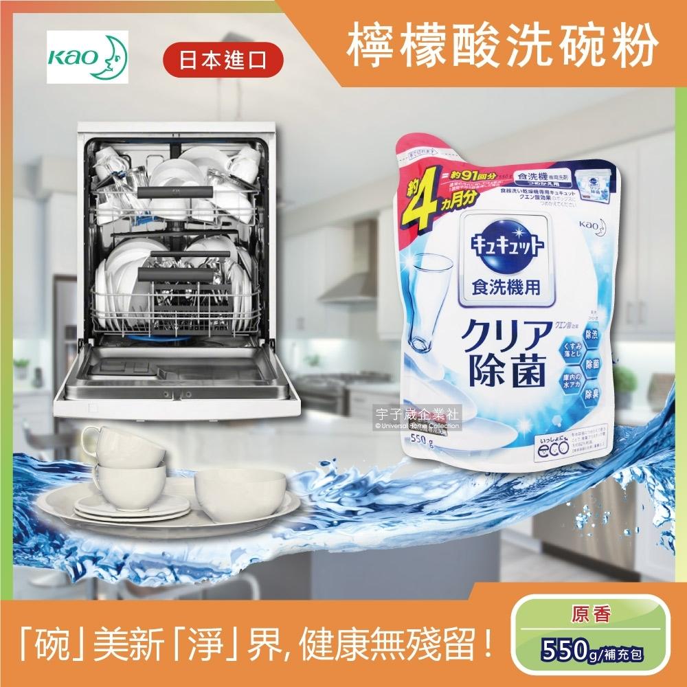 日本花王kao-洗碗機專用檸檬酸洗碗粉550g/袋(分解油汙 強效去漬)
