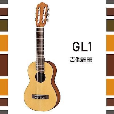 YAMAHA GL1 吉他麗麗 / 方便易攜帶 / 公司貨