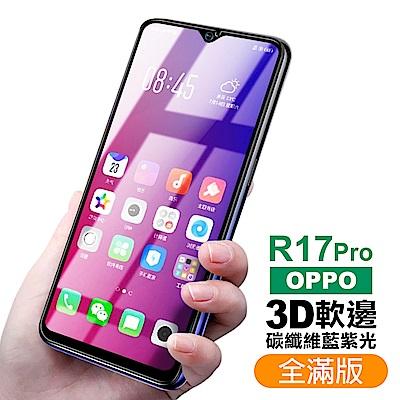 OPPO R17 Pro 軟邊 碳纖維 藍紫光 9H  滿版保護貼