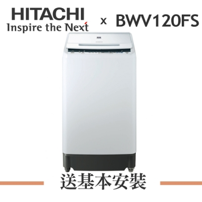 [預購 4/10出貨]HITACHI日立 12KG 變頻直立式洗衣機 BWV120FS