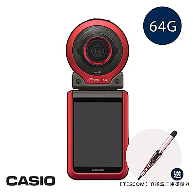【64G超值組】CASIO EX-FR100 冒險陽光型男自拍神器 (公司貨)