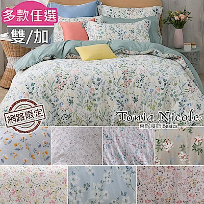(限時下殺)Tonia Nicole東妮寢飾 100%精梳棉兩用被床包組(雙人/加大)均一價