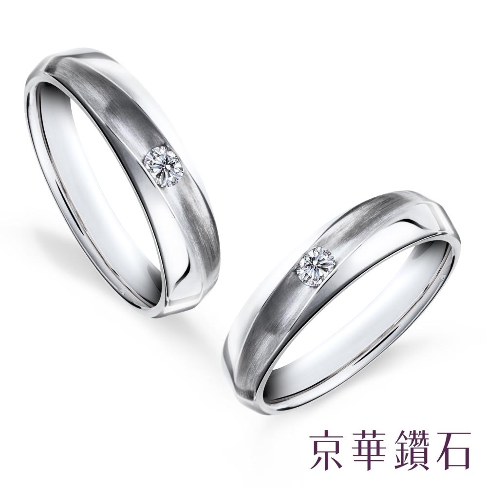 京華鑽石 18K 承諾 0.07克拉 男女對戒 男戒