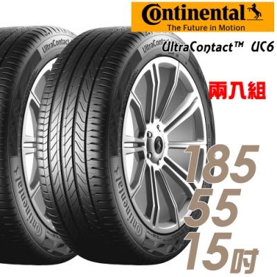 【馬牌】UltraContact6 舒適操控輪胎_二入組_185/55/15(UC6)