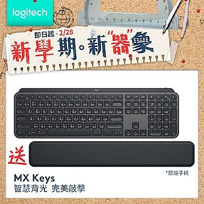 羅技 MX Keys 無線鍵盤含手托