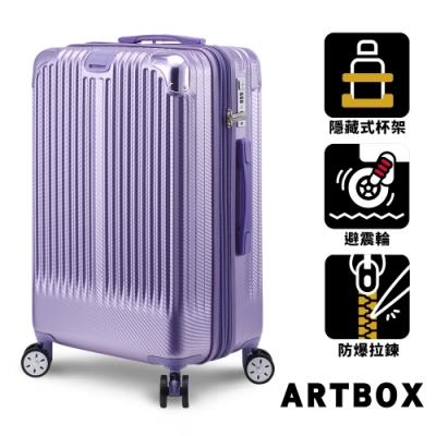 【ARTBOX】花簡成詩 26吋避震輪附杯架可加大登機箱(女神紫)