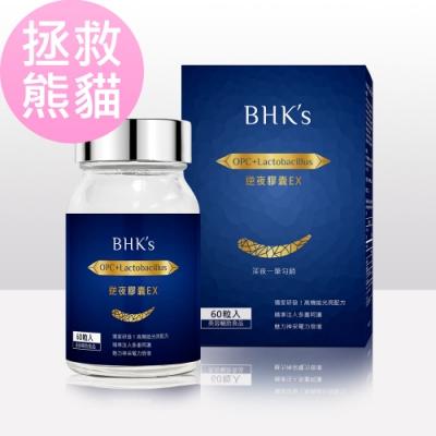 BHK's逆夜EX 素食膠囊(60粒/瓶)