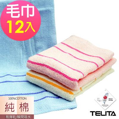 TELITA 絲光橫紋易擰乾毛巾(超值12入組)