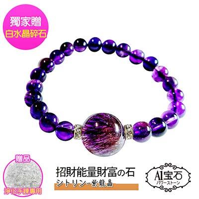 A1寶石  收藏級天然紫龍晶絲能量極強手鍊-招財開運旺事業貴人運
