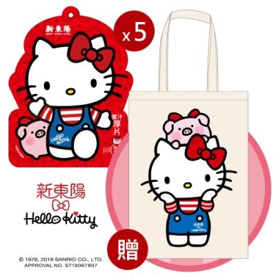新東陽 Hello Kitty蜜汁厚片豬肉乾110g共5包(贈Kitty聯名提袋E款)
