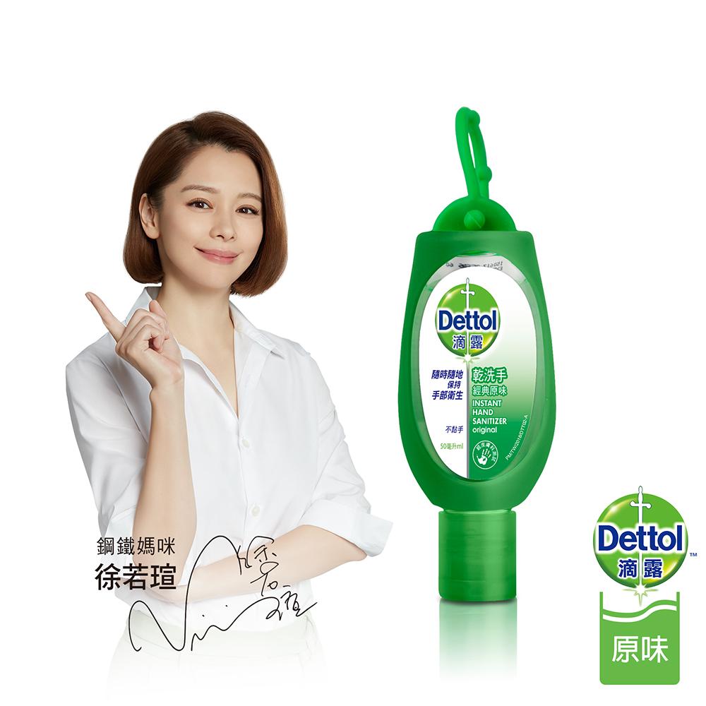 滴露Dettol 乾洗手經典原味(50ml)