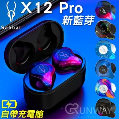 魔宴 Sabbat X12 Pro HIFI 真無線藍芽耳機 炫彩 充電艙收納盒