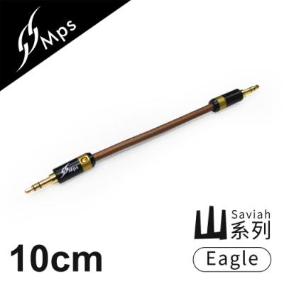 【MPS】Eagle Saviah山系列 3.5mm AUX Hi-Fi對錄線(10cm)