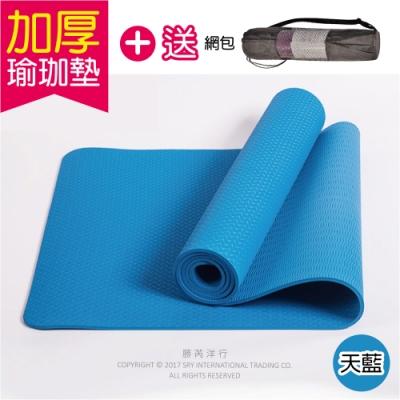 生活良品-頂級TPE加厚彈性防滑6mm瑜珈墊-天藍色(超划算!送網包背袋+捆繩!)