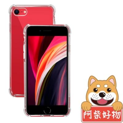 阿柴好物 Apple iPhone SE(第二代) 2020 防摔氣墊保護殼