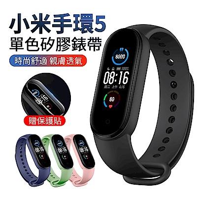 ANTIAN 小米手環5 單色運動矽膠錶帶 時尚舒適替換腕帶 耐磨個性防水手錶帶 炫彩手腕帶 贈保護貼