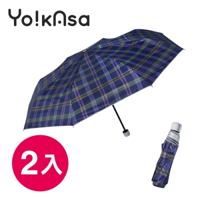 Yo!kAsa 典雅風格晴雨手開傘(兩色任選)(超值兩入組)