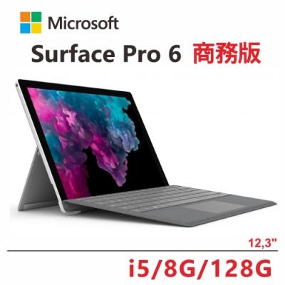Microsoft Surface Pro 6 i5/8g/128g商務版-送原廠鍵盤