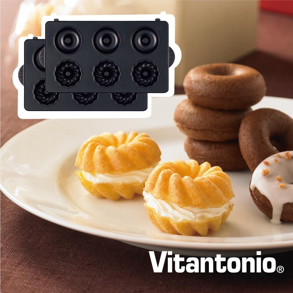 【日本Vitantonio】鬆餅機甜甜圈烤盤